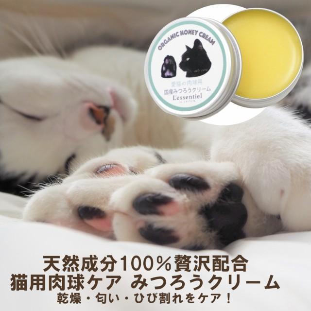 【国産 高級 猫用肉球クリーム】速攻プニプニ 愛...
