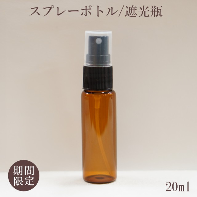 【スプレー容器】1本99円 大特価 20ml 茶色 ブラ...