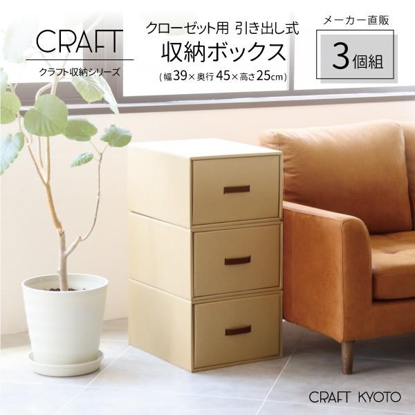 CRAFT クローゼット用 奥行45cm 引き出し式 収納...