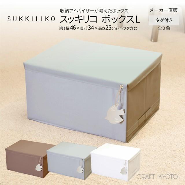 SUKKILIKO スッキリコ ボックス Lサイズ 全3色 収...