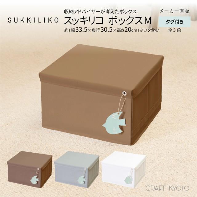 SUKKILIKO スッキリコ ボックス Mサイズ 全3色 収...