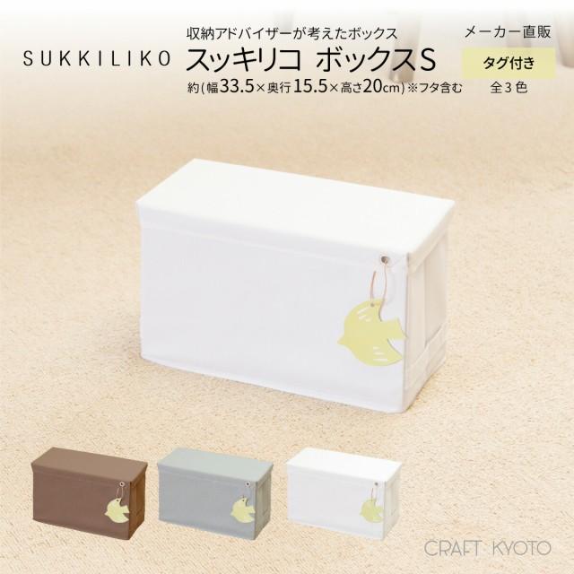 SUKKILIKO スッキリコ ボックス Sサイズ 全3色 収...