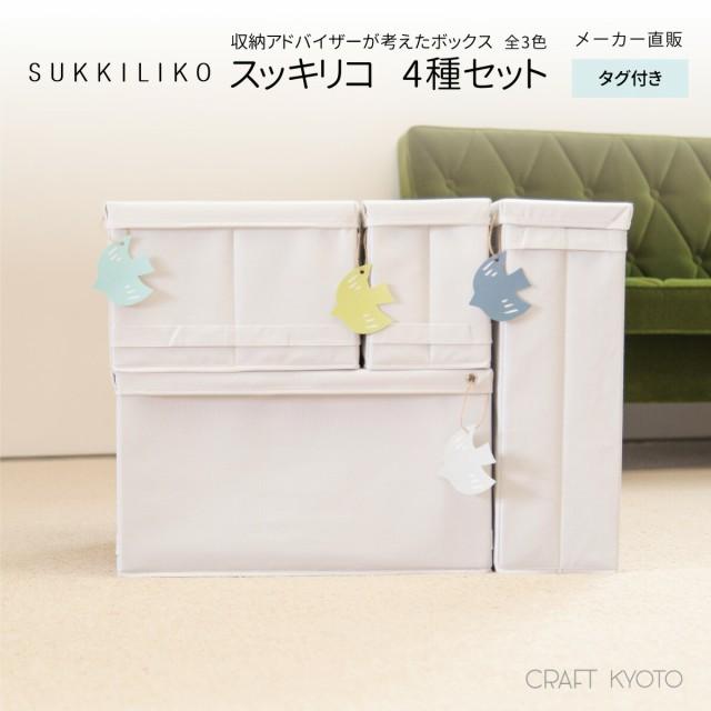 SUKKILIKO スッキリコ ボックス S.M.L.縦サイズ ...