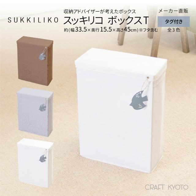 SUKKILIKO スッキリコ ボックス 縦サイズ 全3色 ...
