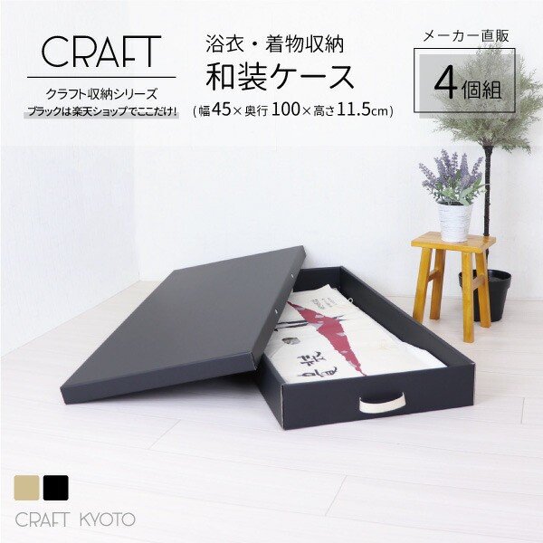 非公開【※在庫ロボット連動用※】CRAFT 浴衣 着...
