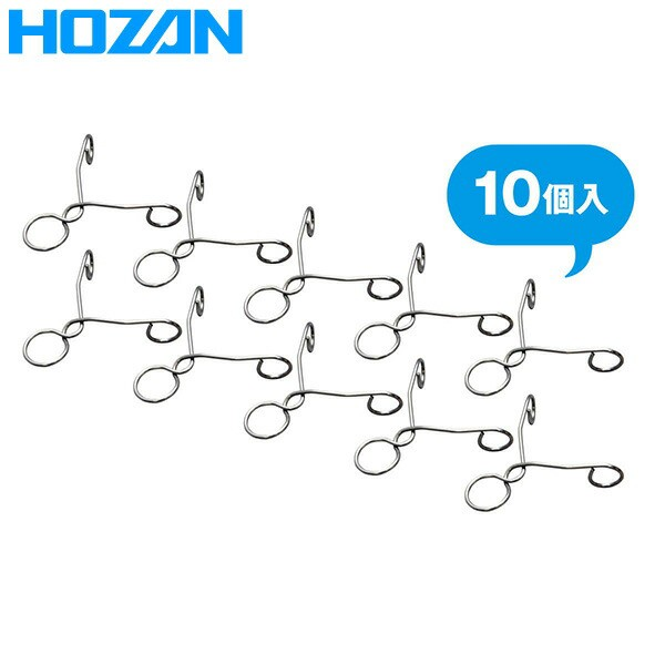 HOZAN(ホーザン):合格クリップ(10個入り) P-926 ...