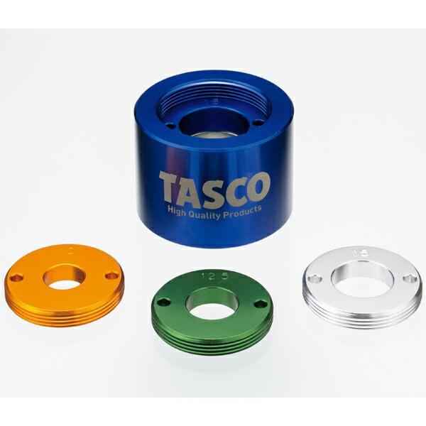 イチネンTASCO(タスコ):電磁弁オープナーアダプタ...