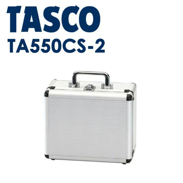 TASCO(タスコ):フレアツールケース TA550CS-2