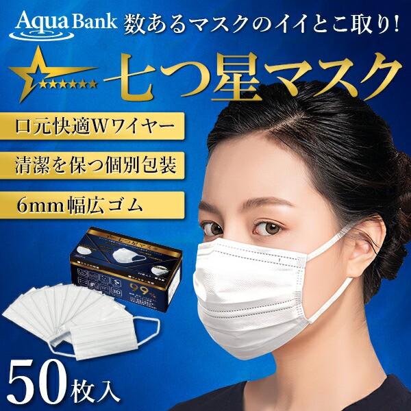 AQUA BANK(アクアバンク):七つ星マスク 50枚入 マ...