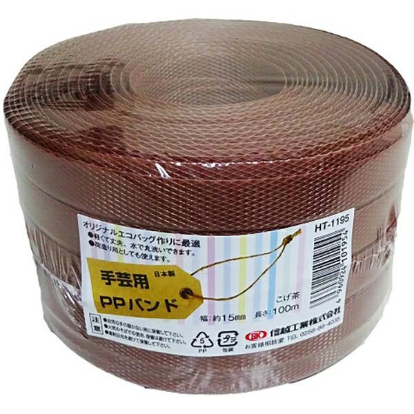 信越工業:小巻PPバンド15mm×100m(梱包・手芸用) ...