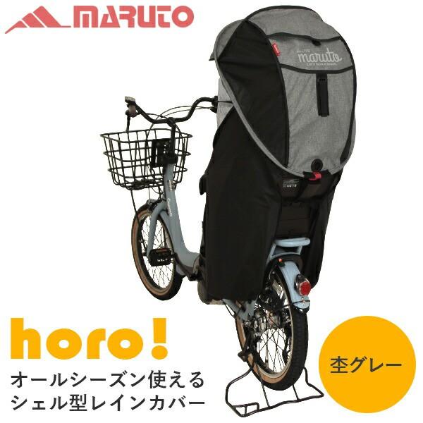 MARUTO(大久保製作所):シェル型レインカバーhoro ...