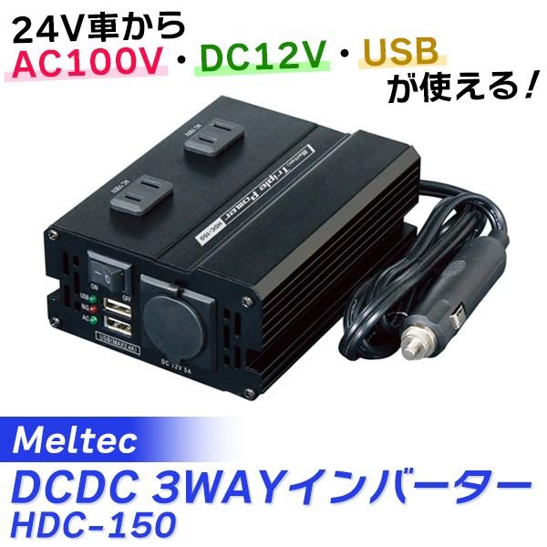 Meltec(メルテック):DCDC3WAYインバーター AC100V...