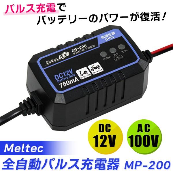 Meltec(メルテック):全自動パルス充電器 DC12V 0....