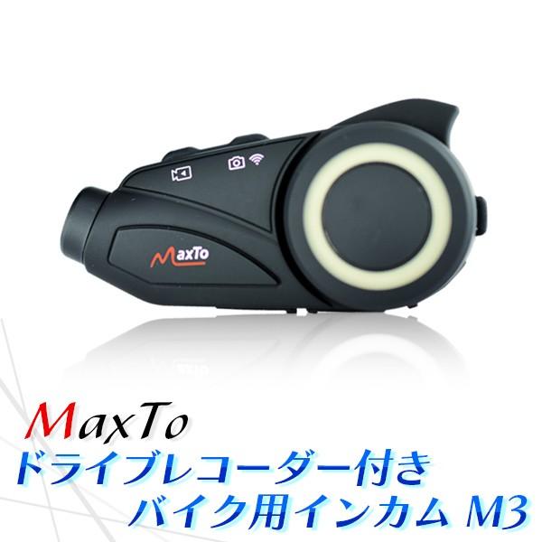 Maxto:Maxto M3 ドライブレコーダー付きバイク用...