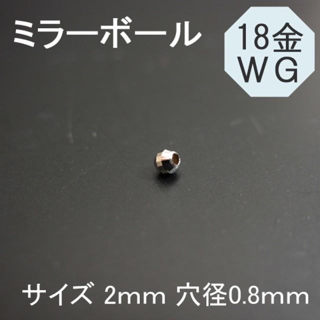K18(18金) ホワイトゴールド ミラーボールビー...