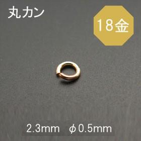 K18(18金) 丸カン φ0.5mm 2.3mm 1個売り  ...