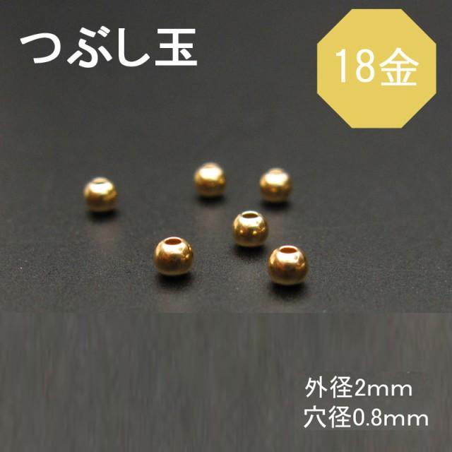 K18(18金) つぶし玉(カシメ) 2.0mm  1粒売り ...