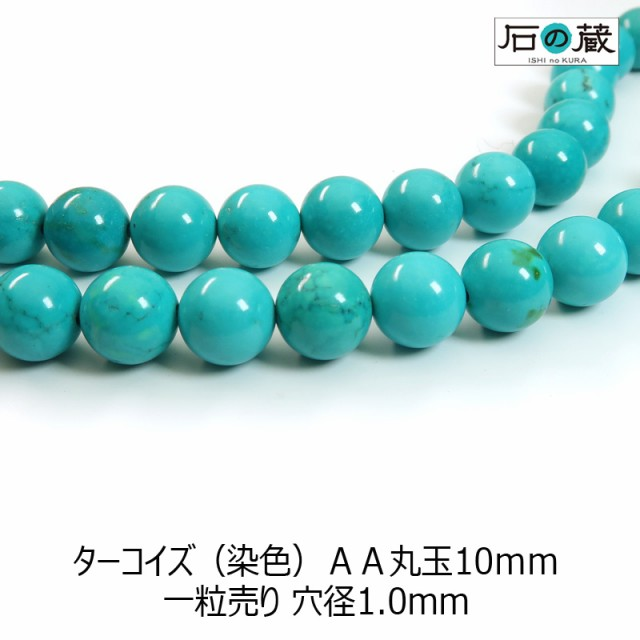 ターコイズ(染色)AA丸玉 ビーズ10mm 1粒売...