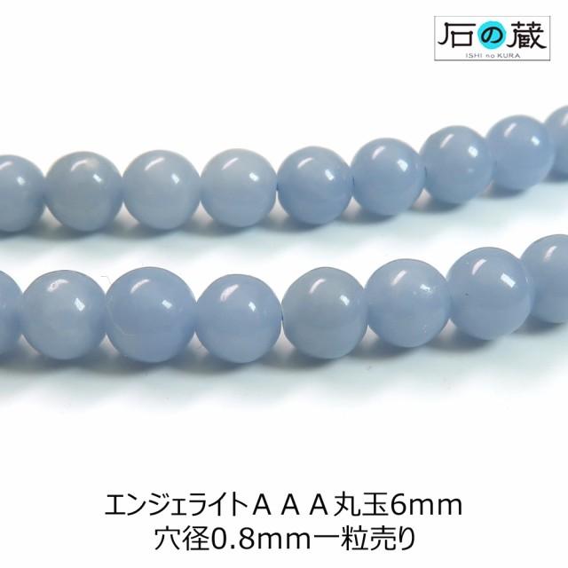 エンジェライトAAA丸玉 ビーズ6mm 1粒売り