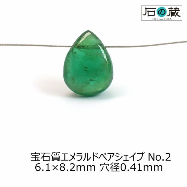 【一点物】宝石質エメラルドAAA平ドロップ(ペ...