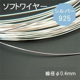 925シルバー ソフトワイヤー 線径φ0.4mm  50セ...