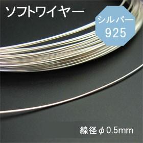 925シルバー ソフトワイヤー 線径φ0.5mm  50セ...