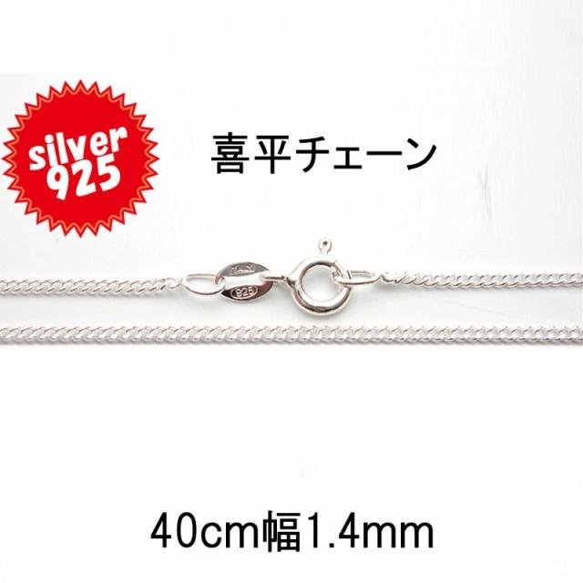 925シルバー喜平チェーン 長さ40cm幅1.4mm径0...