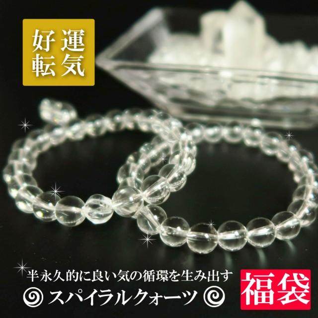 【福袋】運気好転!スパイラルクォーツ(螺旋水晶)...