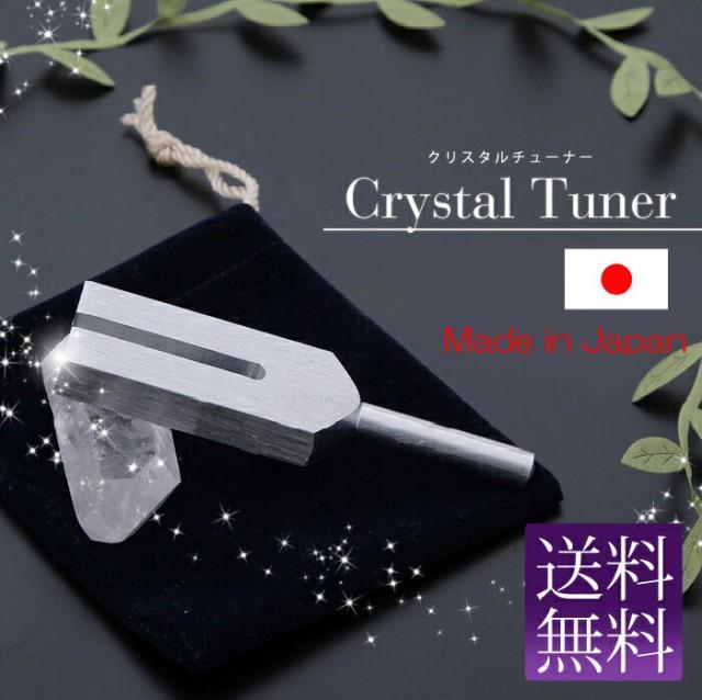 国産 クリスタルチューナー 音叉(水晶ポイント・...