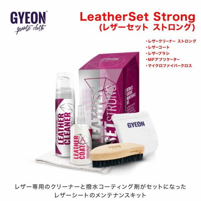 GYEON(ジーオン) LeatherSet Strong(レザーセット...