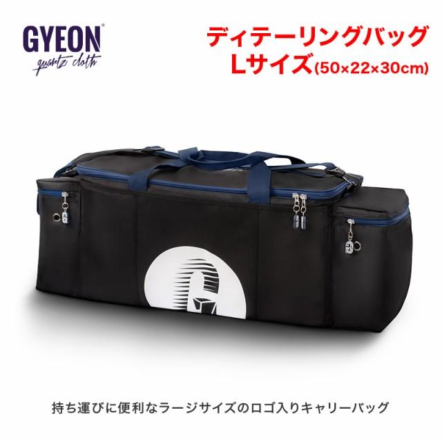 GYEON(ジーオン) DETAILING BAG(ディテーリングバ...