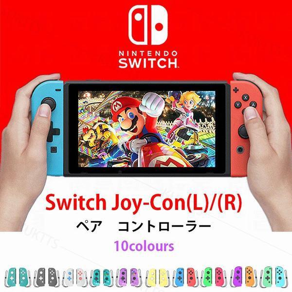 スイッチジョイコン Switch Joy-Con(L)/(R) ゲー...