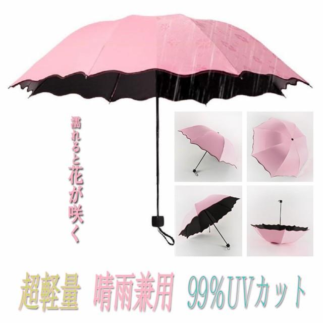 折りたたみ傘 晴雨兼用 軽量 雨傘/日傘兼用 UV...