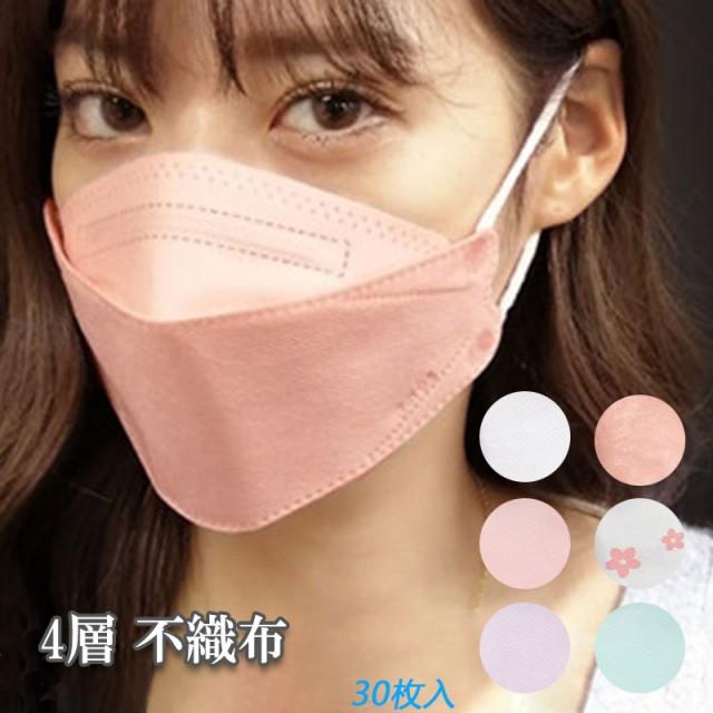マスク 30枚入り 使い捨て 不織布 4層構造 カラー...
