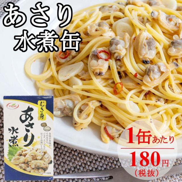 【送料無料】あさり 水煮 缶詰 85gx9缶 アサリ む...
