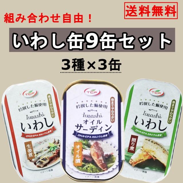 【送料無料】選べるいわし缶詰9缶セット (オイル...