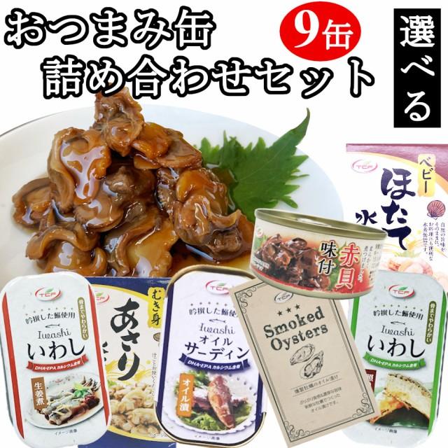選べる おつまみ 缶詰 9缶(3種x3缶) おつまみセ...