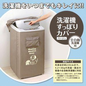 【即納】洗濯機すっぽりカバー ベージュ 全自動...