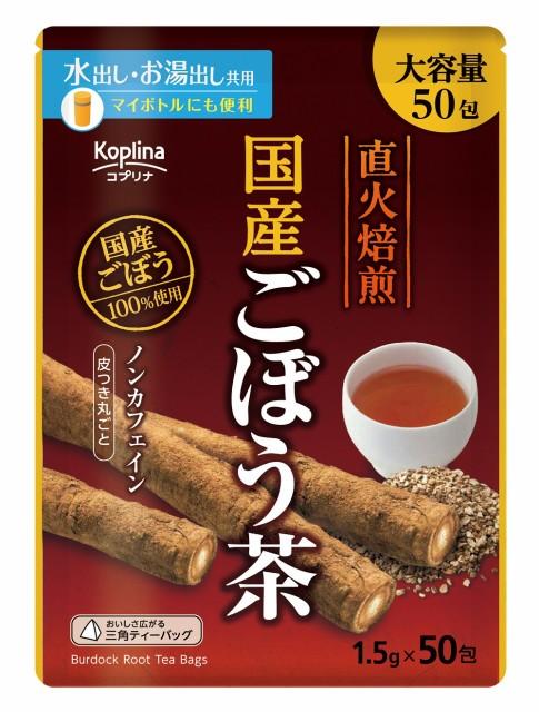 SALE! 9%OFF ごぼう茶 ゴボウ茶 牛蒡茶 国産 国産...