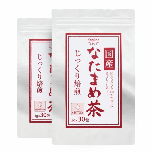 国産なたまめ茶 3g x 30包 2個セット【テトラ型テ...