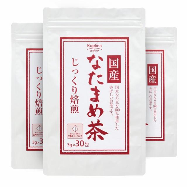 国産なたまめ茶 3g x 30包 3個セット【テトラ型テ...