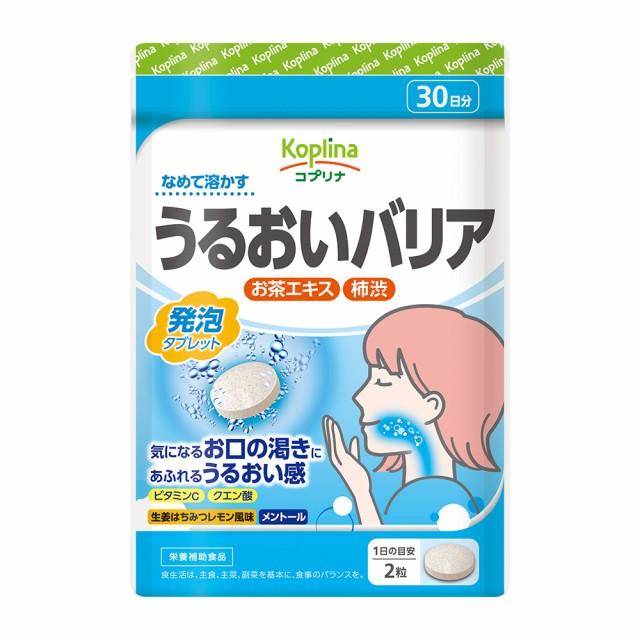 うるおいバリア 60粒 1袋30日分【なめる炭酸/テア...
