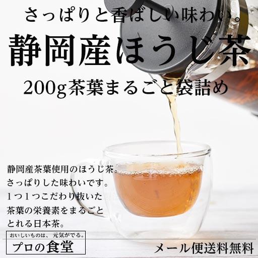 お茶 ほうじ茶 200g 茶葉 国産 静岡茶 焙じ茶 ブ...