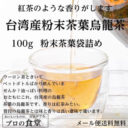 台湾産 粉末茶葉のウーロン茶 100g 中国茶 半発酵...