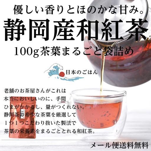 和紅茶 100g 静岡産 茶葉タイプ ティー 優しい香...