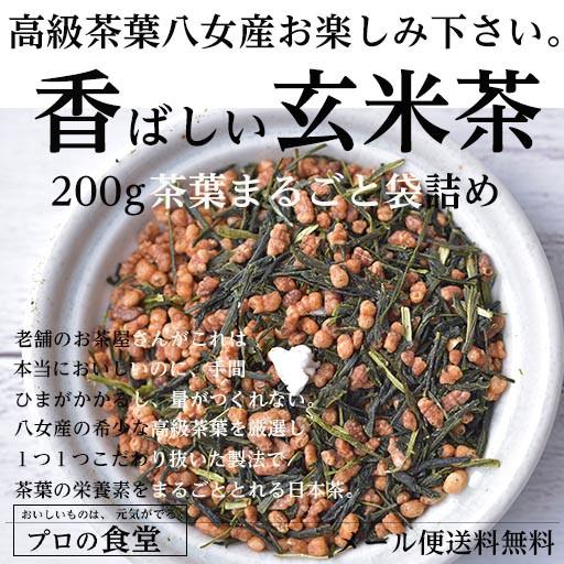 玄米茶 200g 八女茶葉と国産玄米 高級茶 日本茶 ...