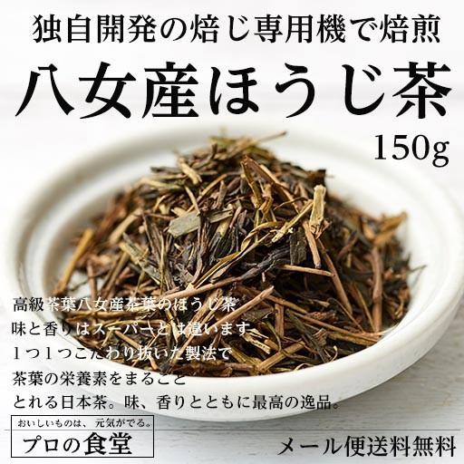ほうじ茶 150g 八女茶 高級茶 日本茶 福岡 鹿児島...