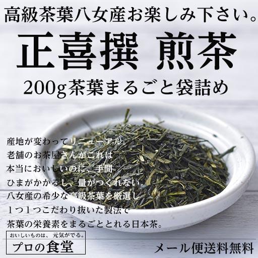正喜撰 八女産 煎茶 200g 緑茶 せん茶 茶葉タイプ...