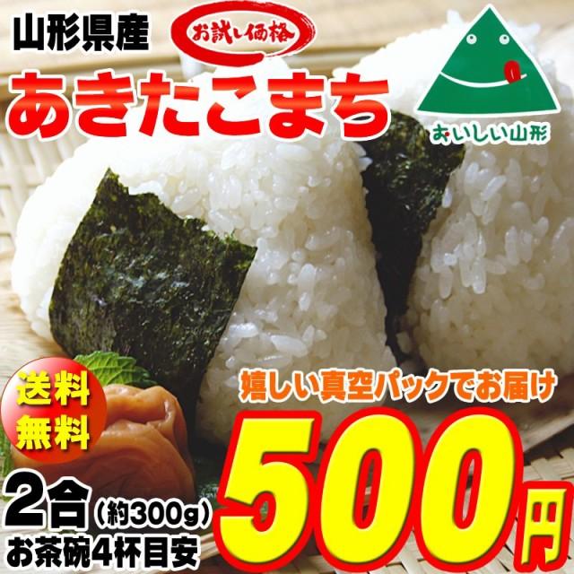 米 お米 ポイント消化 あきたこまち 300g (2合) ...