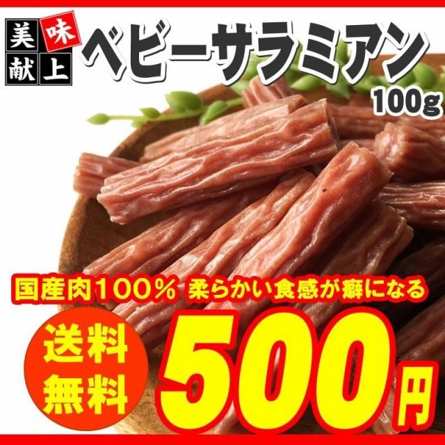 サラミ おつまみ [ベビーサラミアン 100g] ポイン...